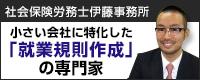 ステラコンサルティングパートナー伊藤事務所