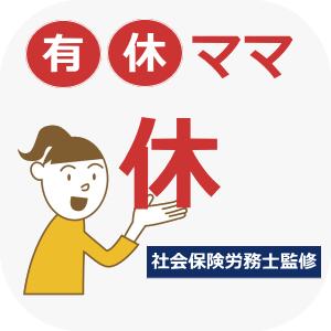 【有休ママMultiple】複数社管理対応有給休暇管理ソフト