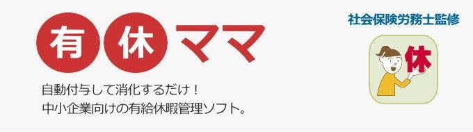 【リリースノート】有休ママ(Ver.3.3.3.7)、有休ママMultiple(Ver.1.3.2.5)