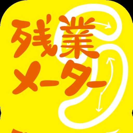 【残業メーター】社畜向け残業時間計算アプリ