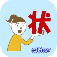 【eGov状況照会ママ】eGov電子申請システム状況照会専用ソフト